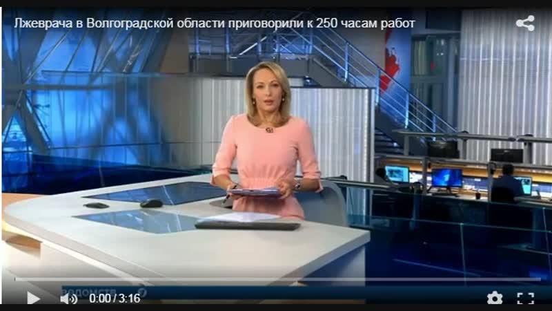 Лжеврача в Волгоградской области приговорили к 250 часам работ