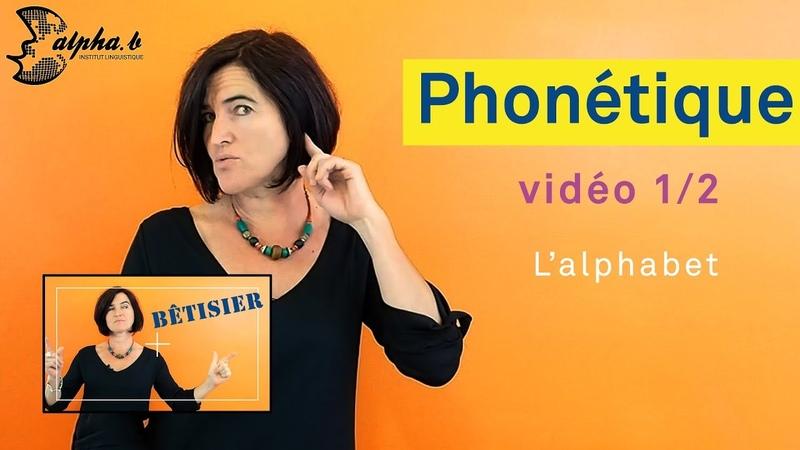 Comment épeler un mot ? How to pronounce the French letters? (1/2)