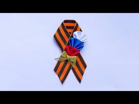 Брошь из Георгиевской ленты к 9 Мая. Канзаши. / Brooch By may 9 from St.George's ribbon.