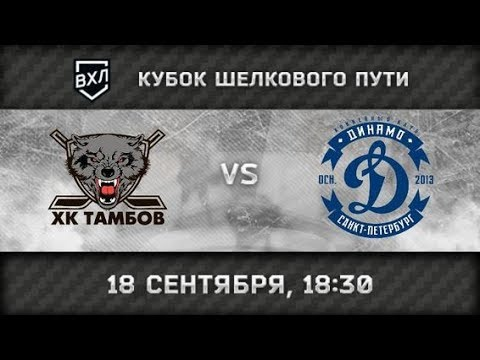 ХК Тамбов (Тамбов) - Динамо СПб (Санкт-Петербург)