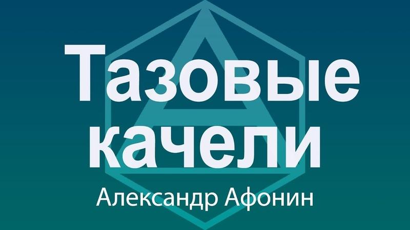 Тазовые качели - проработка крестца, таза и поясницы   Александр Афонин