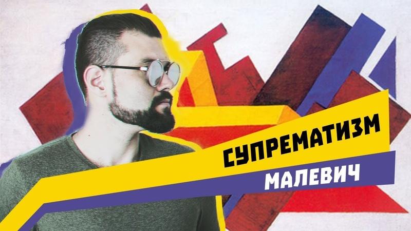 Малевич - СУПРЕМАТИЗМ | Арт-Бланш