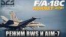 DCS World : F/A-18C - Радар в режиме RWS и применение ракеты AIM-7 Sparrow