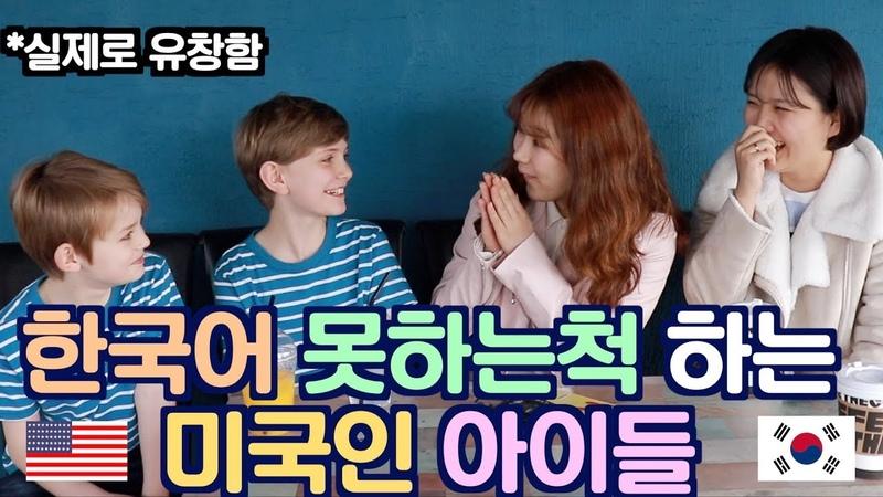 한국어 못하는척 하는 미국인 아이들 (실제론 유창함) Pretending to Not Speak Korean (actually fluent) - Prank -