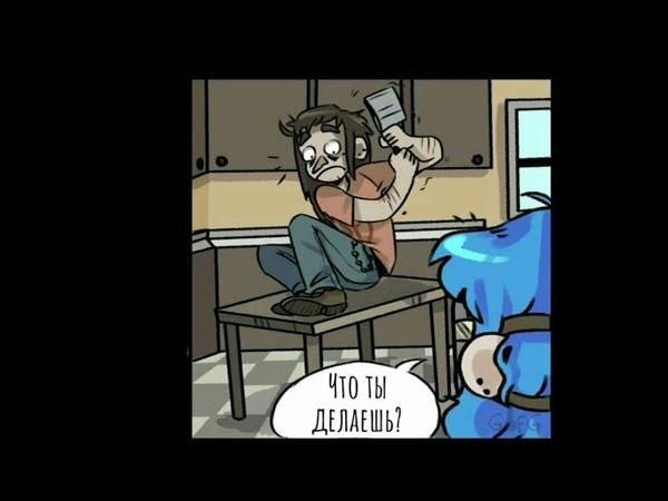 Озвучка комиксов Sally Face (яой)