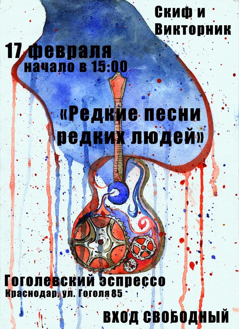 Афиша Краснодар Редкие песни редких людей, Гоголевский эспрессо