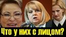 Что у них с лицом? Женщины в российской власти