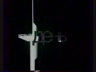 Заставка ночного канала Новый день (29.10.2002-16.06.2005) (Первый канал, 16 июня 2004)