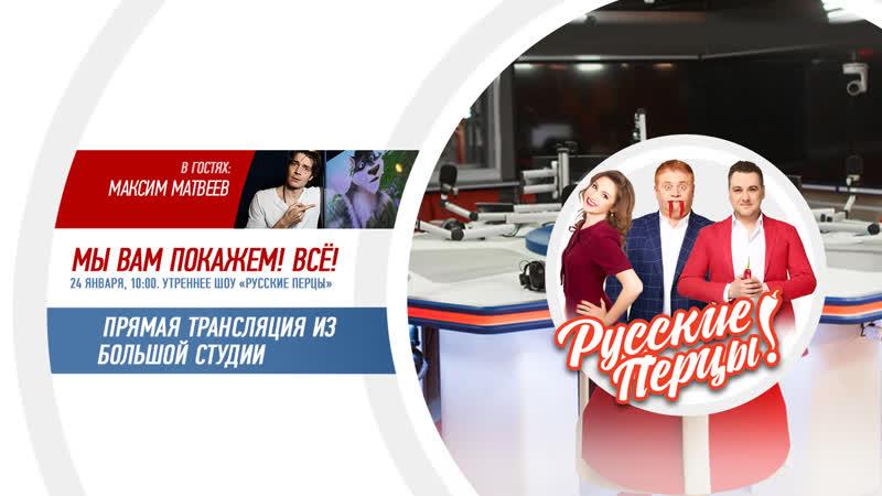 Максим Матвеев в Утреннем шоу Русские Перцы