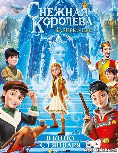 Снежная Королева: Зазеркалье (2018/WEB-DL/WEB-DLRip)