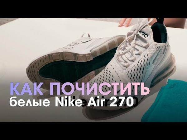 Чистка белых Nike Air Max 270 c помощью Solemate