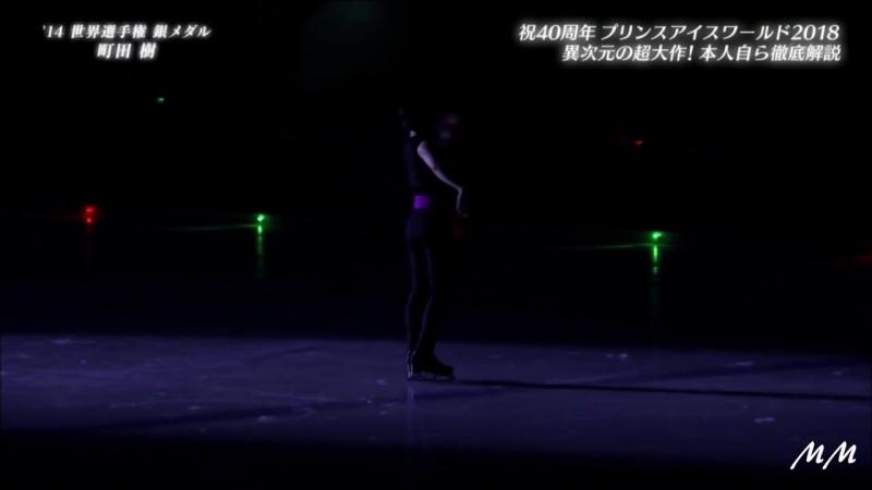 町田樹 Tatsuki MACHIDA 2018 PIW 「Bolero」会場音