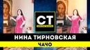Нина Тирновская - Чачо