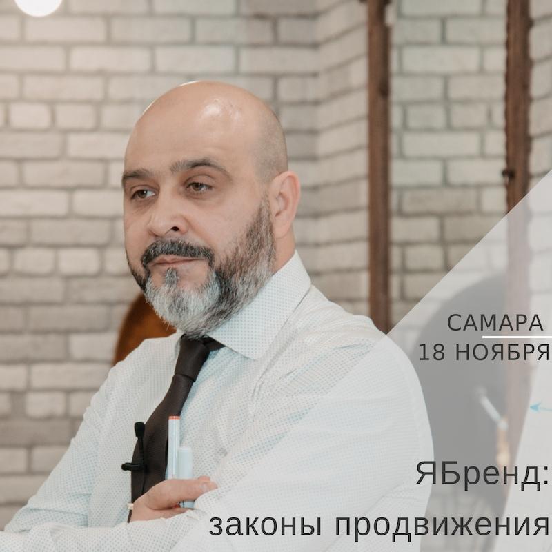 Афиша Самара Семинар Дмитрия Вашешникова в Самаре