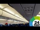 Дебоширы сорвали вылет самолета из Новосибирска - МИР 24