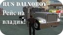 SAMP65Rus Dalnoboy Рейс на владивосток!