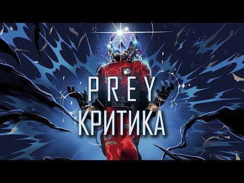 Prey — Игры Разума