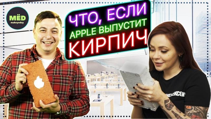 Что, если Apple выпустит кирпич? What if Apple made a brick? (subtitles)