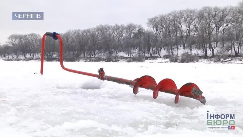 Чернігівські рибалки не бояться піти під лід