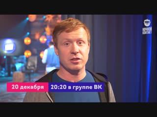 Антон Богданов, Terry и музыкальные гости: Бамбинтон и Terry в гостях у шоу Ночной Контакт.