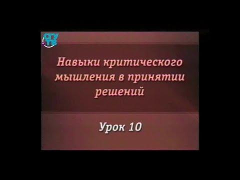 Урок 10 Обоснование выбора и принятия решений прогнозирование ehjr 10 j jcyjdfybt ds jhf b ghbyznbz htitybq ghjuyjpbhjdfybt