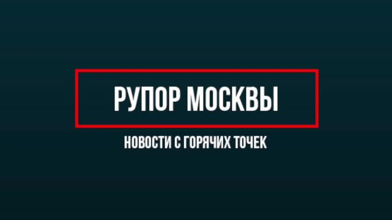 Приглашение на митинг: «Против строительного беспредела на Мичуринском 30Б в Москве!».mp4