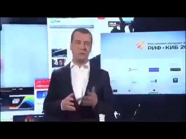 В Путин и Д Медведев о интернет-бизнесе