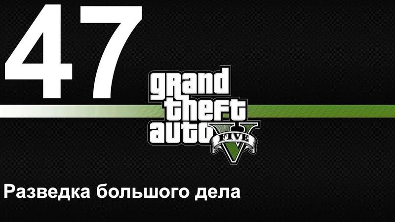 GTA 5 (PC) прохождение от первого лица на золото 47 Разведка большого дела