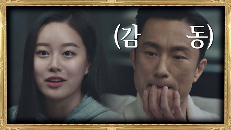 딸의 꿈(백악관 입성)을 듣고 감격한 딸바보♥ 김병철(Kim Byung-chul) SKY 캐슬(skycastle) 11회