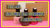 Алиэкспресс Обзор посылок Пластины KADS Гель лак M Ladea