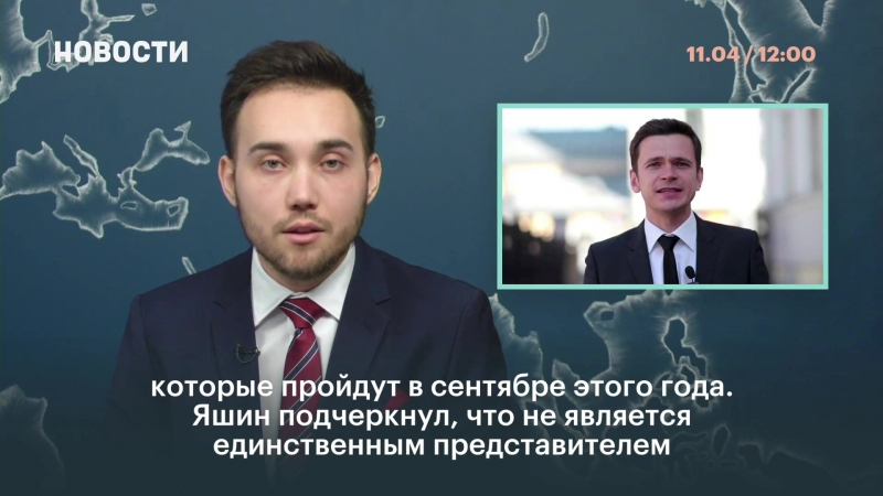 Илья Яшин выдвинулся в мэры Москвы