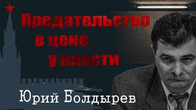 Предательство в цене у власти. Юрий Болдырев. Петербург (21.04.2019) Ответы на вопросы. Часть 2