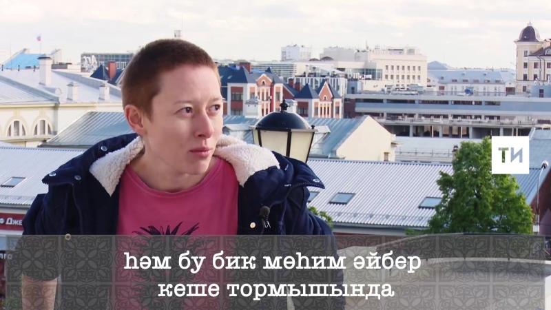 Шәһәрчеләр - Йолдыз Миңнуллина