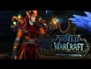 Челлендж - прохожу весь World of Warcraft Battle for Azeroth на 110 уровне 1 Сердце Азерот