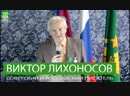 Присвоение школе № 60 села Новопокровского имени В.И. Лихоносова