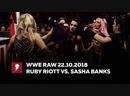 [My1] Мондэй Найт Ро за 22.10.2018 - Саша Бэнкс против Руби Райотт