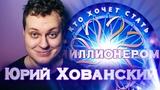 КТО ХОЧЕТ СТАТЬ МИЛЛИОНЕРОМ Юрий Хованский