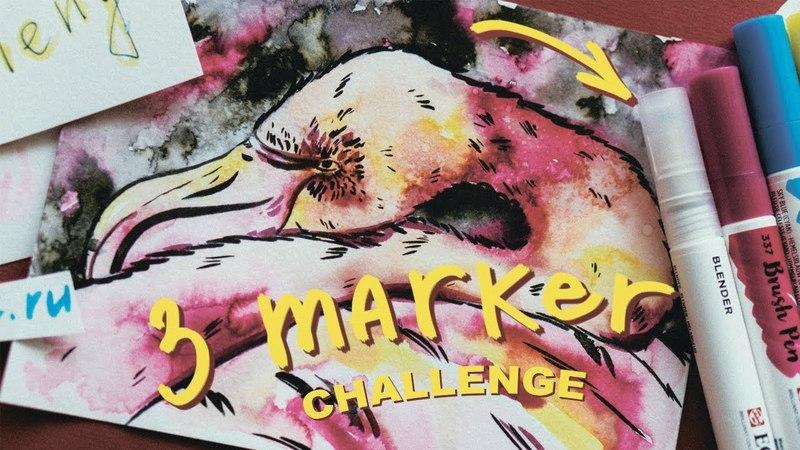 Цвет настроения не синий | 3 marker challenge обзор акварельных брашпен маркеров Ecoline