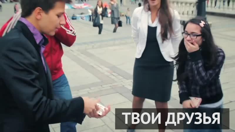 В конце видео девушки визжат от фокусов))