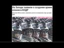 Заявление о создании армии клонов в Китае №735