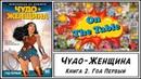 Чудо-Женщина. Книга 2. Год Первый. (Wonder Woman. Vol. 2. Year One)