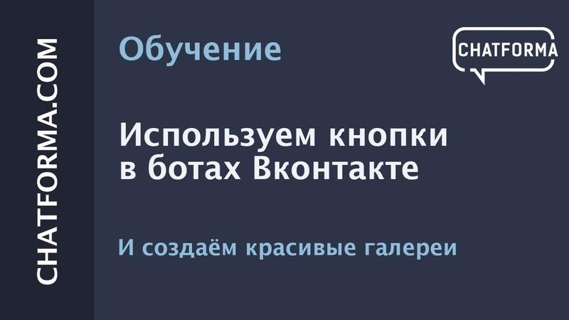 [Бот Вк] Используем кнопки в ботах Вконтакте