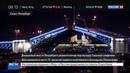 Новости на Россия 24 • Дворцовый мост развели под музыку Шостакович