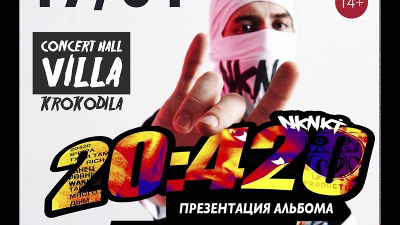 НКНКТ ПОЛТАВА20420 видеоприглашение в Villa Krokodila 17 01 2019