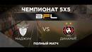 • Чемпионат BFL 5х5 • Маджун Динамит • Полный матч