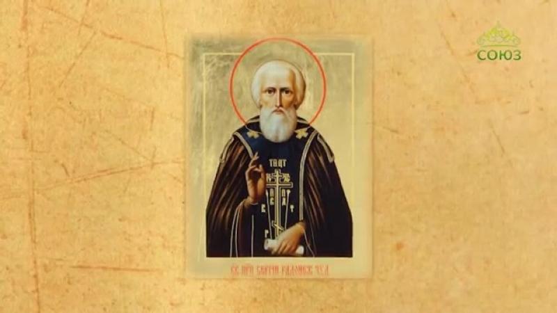 18 июля Обретение честных мощей прп Сергия игумена Радонежского 1422 Церковный календарь 2018