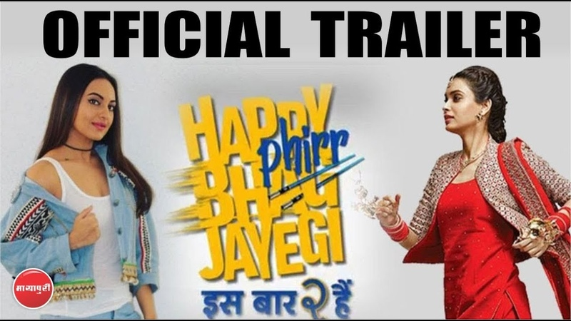 """Happy Phirr Bhag Jayegi Trailer Launch   Official Trailer   Sonakshi Sinha   Diana Penty"