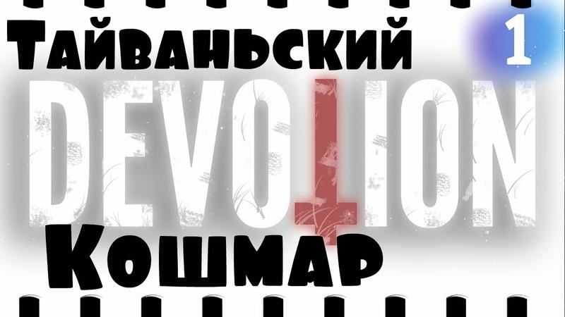 Тайваньский кошмар ▶ Devotion хоррор прохождение на русском 1