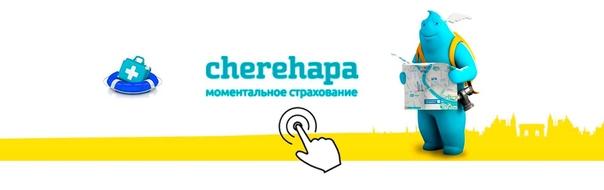 cherehapa.ru/?partnerId=6575