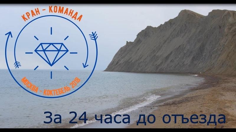 Москва-Коктебель. Кран-команда едет в Крым. Вступление.